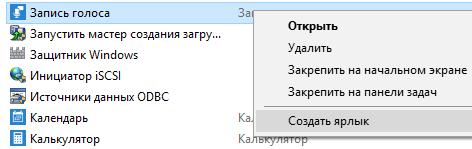 Как найти и запустить приложение запись голоса в Windows 10