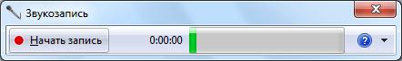 Программа Звукозапись в Windows 7